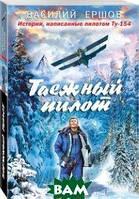 Ершов Василий Васильевич Таежный пилот