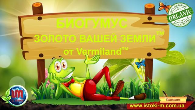 вермикомпост, купить биогумус, купить органическое удобрение, купить биогумус, биогумус оптом, производство органических удобрений, производитель органических удобрений, производство биогумуса, органическое земледелие, удобрение органическое, органическое удобрение для выращивания овощей, органическое удобрение для выращивания ягод, органическое удобрение для выращивания зелени, органическое удобрение для фруктовых деревьев, органическое удобрение для винограда, удобрение для цветов и кустарников, удобрение для травяного газона