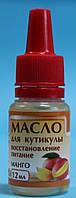 Масло для кутикулы питание восстановление МАНГО 12 мл