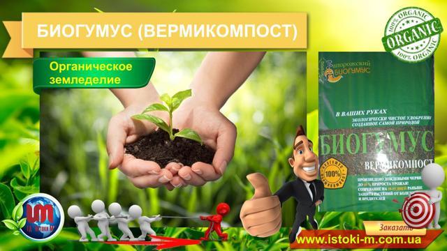 органическое удобрение биогумус купить запорожье