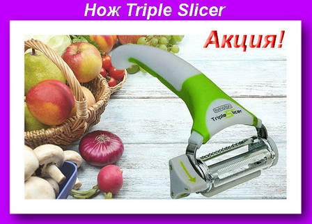 Набор кухонных ножей Triple Slicer,Кухонный нож для нарезки!Акция, фото 2