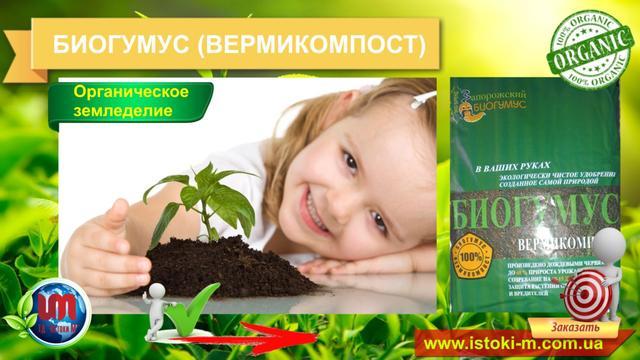органическое земледелие-купить биогумус запорожье
