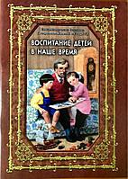 Воспитание детей в наше время. Священномученик Владимир Богоявленский