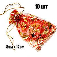 (10шт) Мешочек из органзы с рисунком 12х8 см Цена за 10 шт. Цвет - красный