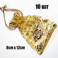 (10шт) Мешочек из органзы с рисунком 12х8 см Цена за 10 шт. Цвет - золотой