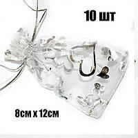 (10шт) Мешочек из органзы с рисунком 12х8 см Цена за 10 шт. Цвет - серебро