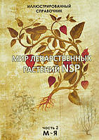 """Справочник """"Мир лекарственных растений NSP"""", часть 2   М-Я"""