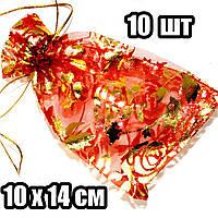 (10шт) Мешочек из органзы с рисунком 14х10 см Цена за 10 шт. Цвет - красный