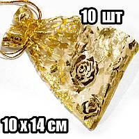 (10шт) Мешочек из органзы с рисунком 14х10 см Цена за 10 шт. Цвет - золотой