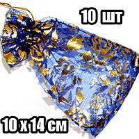 (10шт) Мешочек из органзы с рисунком 14х10 см Цена за 10 шт. Цвет - синий