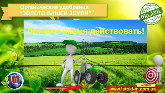 биогумус_биогумус купить_биогумус жидкий_производство биогумуса_биогумус что это такое и как использовать_биогумус цена_удобрение биогумус_биогумус применение_биогумус отзывы_биогумус для растений_биогумус инструкция_биогумус для комнатных_ биогумус инструкция по применению_биогумус кг_биогумус жидкий применению_биогумус для комнатных растений_ биогумус жидкий инструкция_биогумус жидкий инструкция по применению_биогумус сухой_биогумус осенью_биогумус в мешках_грунт биогумус_вермикомпост биогумус_биогумус оптом_биогумус для цветов_биогумус для рассады_удобрение биогумус жидкий_подкормка биогумусом_почва биогумус_органический биогумус_земля биогумус_биогумус состав_купить биогумус цена_биогумус жидкий для комнатных растений_биогумус для орхидей_биогумус продам_гумус купить_удобрение огурцов_купить гумус в мешках_где купить гумус_земля гумус купить_куплю гумус оптом_биогумус купить_купить гумус в крыму_органические удобрения_внесение органических удобрений_минеральные и органические удобрения_жидкие органические удобрения_ценное органическое удобрение_органические удобрения купить_почему органические удобрения_внесение жидких органических удобрений_почему органические удобрения считают наиболее ценными_виды органических удобрений_производство органических удобрений_использование органических удобрений_применение органических удобрений_характеристика органических удобрений_органические удобрения их виды и характеристика_способы внесения органических удобрений_органическое удобрение цена_органические удобрения нормы внесения_внесение органических удобрений в почву_органические удобрения для растений_органические удобрения для огорода_очень ценное органическое удобрение_внутрипочвенное внесение жидких органических удобрений_универсальное органическое удобрение_органические вещества удобрения_влияние органических удобрений_купить удобрение_удобрение опт_сад огород_навоз переработка_огород удобрение_органические удобрения купить украина_купить органические удобрения интерне