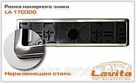 Рамка номерного знака Lavita LA 170300