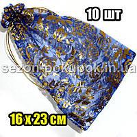 (10шт) Мешочек из органзы с рисунком 23х16 см Цена за 10 шт. Цвет - синий узор - розочки