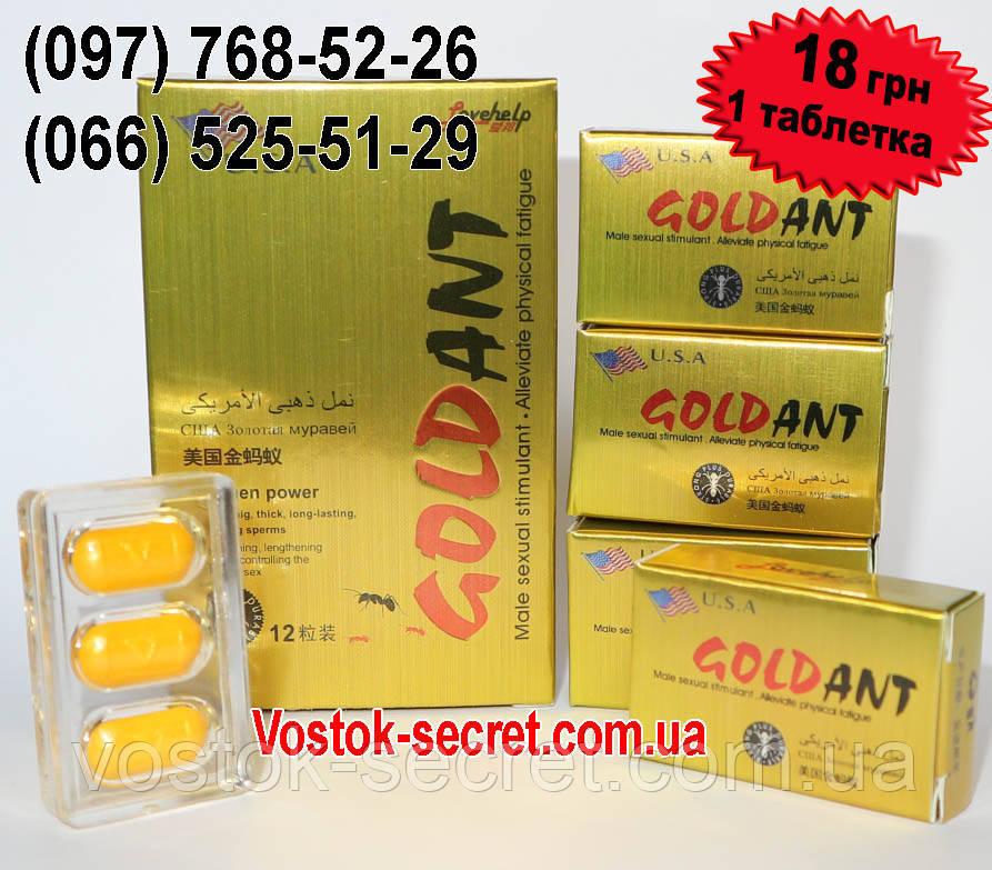 Золотой муравей Gold Ant Препарат для потенции, 12табл