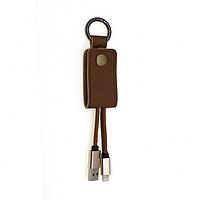 Кабель зарядки USB БРЕЛОК КОЖА IPHONE 5 \ 6 \ 7 Lightning AA(коричневый)
