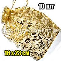 (10шт) Мешочек из органзы с рисунком 23х16 см Цена за 10 шт. Цвет - золотой