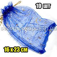 (10шт) Мешочек из органзы с рисунком 23х16 см Цена за 10 шт. Цвет - синий узор - звезды