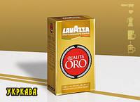 Кофе молотый Lavazza Qualita Oro 250г \ Лавацца Оро 250 г