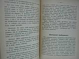 Ушинский К.Д. Родное слово (б/у)., фото 8