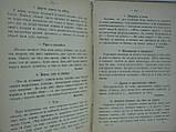 Ушинский К.Д. Родное слово (б/у)., фото 9