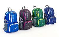 Рюкзак спортивный Color Life 1554 (ранец спортивный), 4 цвета: 46х30х17см, 35 литров
