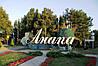 Такси Донецк-Анапа-Донецк, курортный город Краснодарского края