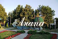 Такси Донецк-Анапа-Донецк, курортный город Краснодарского края , фото 1