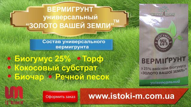 грунт-почвосмесь-вермигрунт для капусты