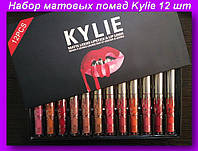 Набор матовых помад Kylie 12 шт,Набор матовых стойких помад KYLIE