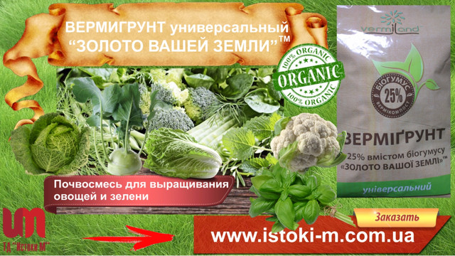 вермигрунт-грунт для выращивания зелени-капусты-перца-огурцов-помидор-овощей и зелени
