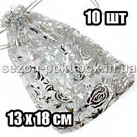 (10шт) Мешочек из органзы с рисунком 18х13 см Цена за 10 шт. Цвет - серебро