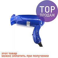 Фен дорожный Art-Land HD-217 200W / прибор для ухода за волосами