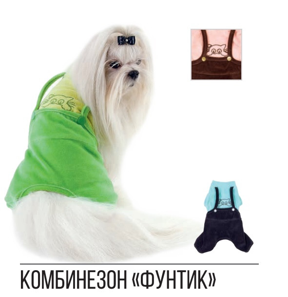 Pet Fashion Комбинезон Фунтик XXS