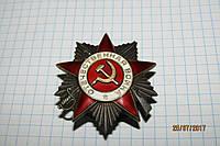 Боевой орден Отечественной войны 2ст.№723705