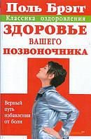 Наталия Смирнова Поль Брэгг: Здоровье вашего позвоночника. Верный путь избавления от боли