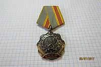Орден Трудовой славы №128494