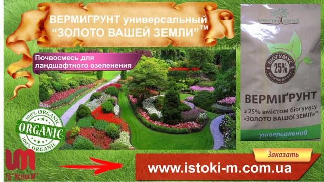 почвосмесь для цветов и кустарников_грунт для цветов и кустарников_вермигрунт для цветов и кустарников_грунт для ландшафтного озеленения_вермигрунт для ландшафтного озеленения_почвосмесь для ланшафтного озеленения_грунт для зимнего сада_почвосмесь для зимнего сада_удобрение органическое для подкормки цветов и кустарников