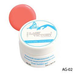 Гель Lady Victory моделирующий AG-02 (розовый) 14г