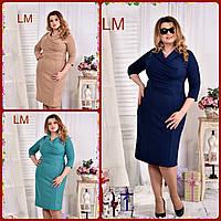 До 74 размера, Деловое синее платье Модерн осеннее батал весеннее больших размеров демисезонное беж бирюзовое