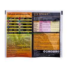 Оперкот Акро 2 мл + Добриво 10 мл інсектицид