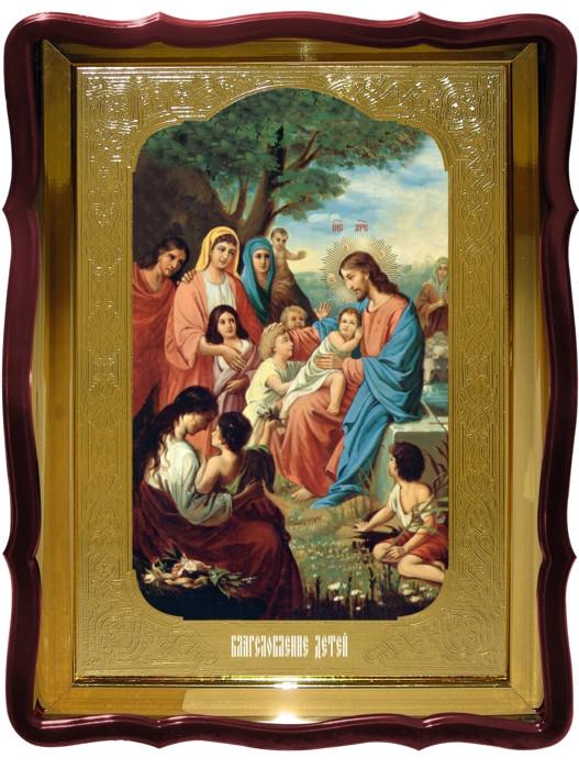Икона Благословение Иисуса Христа детей