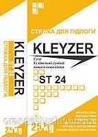 Kleyzer ST 24 - Стяжка для пола цементная, фото 1