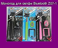 Монопод для селфи Bluetooth Z07-1!Лучший подарок