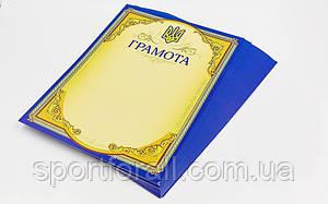 Грамота спортивна З-1801-2 (папір, формат A4, р-р 21см х 29,5 см, ціна за 1шт)