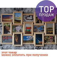 Мультирамка История на 15 фото (Натуральное Дерево) / Рамки для фото