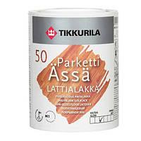 Лак  для пола на водной основе Паркетти-Ясся Тиккурила ( Parketti Assa Tikkurila ) полуглянцевый 1 л