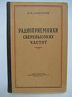 Сифоров В.И. Радиоприемники сверхвысоких частот.