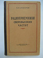 Сифоров В.И. Радиоприемники сверхвысоких частот (б/у).