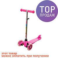 Трехколесный самокат iTrike Scooter BB 3-013-4-E Pink
