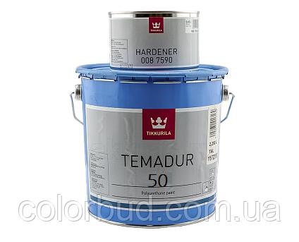 Эмаль полиуретановая TIKKURILA TEMADUR 50 TCL износостойкая +отвердитель(комплект), 2,7 л. - КолорБуд в Харькове